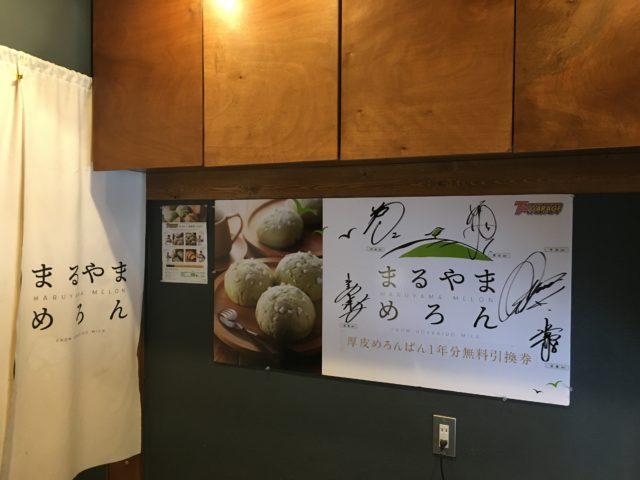 札幌円山裏参道本格めろんぱん専門店のまるやまめろんメニューとアクセスについて