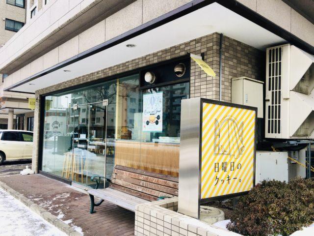札幌円山公園駅前にあるオススメの日曜日のクッキー。のメニューとアクセスについて