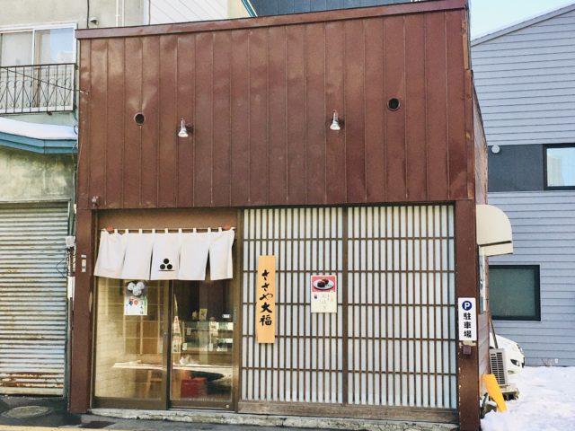 札幌円山裏参道の近くにあるオススメのささや大福のメニューとアクセスについて