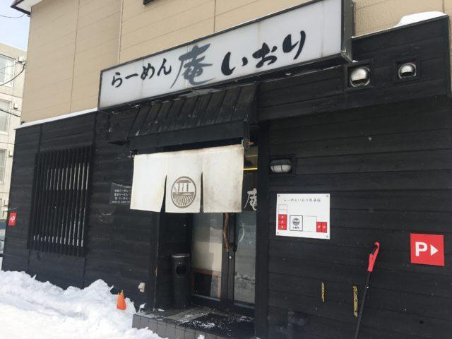 西18丁目駅のオススメの札幌ラーメンらーめん 庵(いおり)について