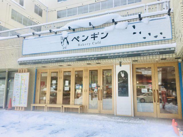 札幌円山裏参道にあるオススメの「 ペンギンベーカリーカフェ 」メニューとアクセスについて